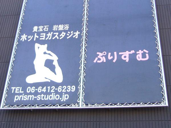 貴宝石岩盤浴 ホットヨガ スタジオ ぷりずむ