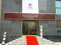 Trendy Stone Spa 石尚岩盤館 @中国北京市